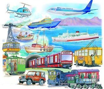 Τα μέσα συγκοινωνίας και μεταφοράς