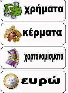 Τα χρήματα: οικονομικές συναλλαγές