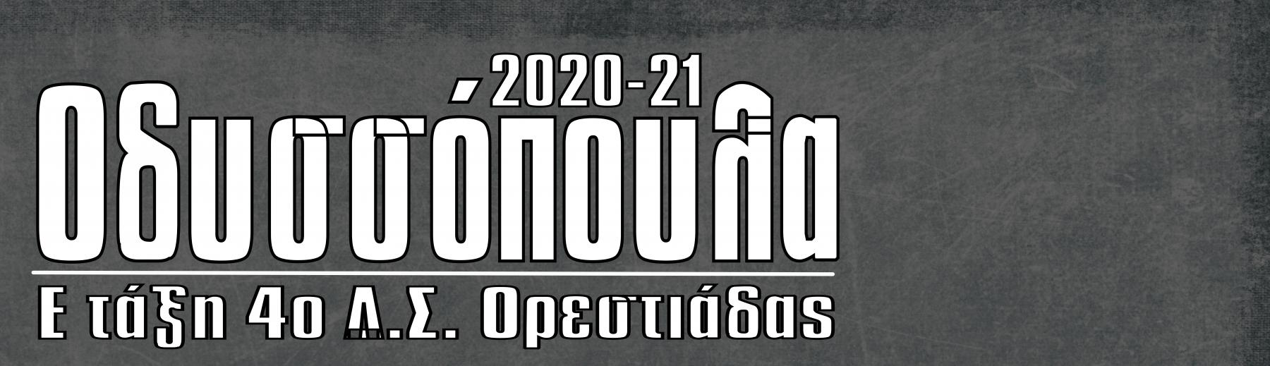 Οδυσσόπουλα Ορεστιάδας-Πάτρας 2021
